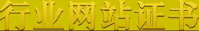 行业网站认证