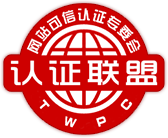 中国电子认证产业联盟